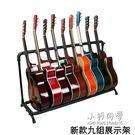 吉他架3/5/7/9把電吉他木民謠古典貝司通用 igo 小明同學