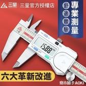 日本三量量具0-150mm電子數顯卡尺高精度不銹鋼游標卡尺數字測量ATF「青木鋪子」