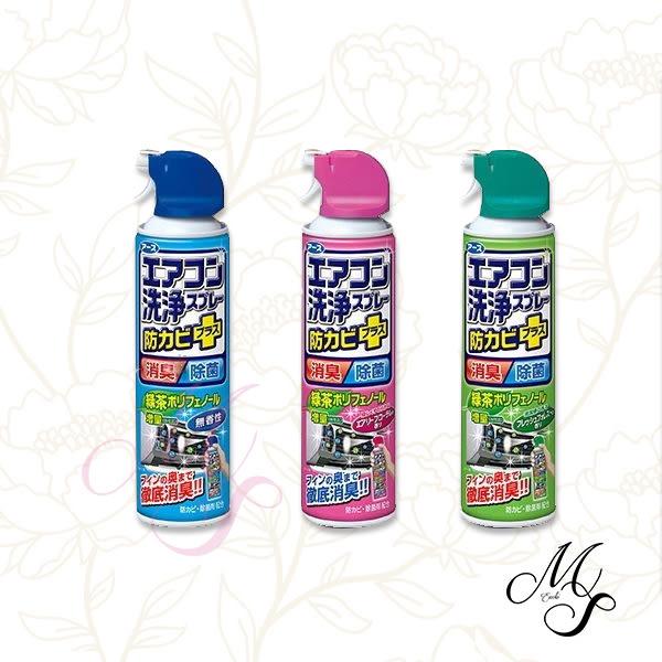 【Miss Sugar】(1入)瓶 興家安速-日本進口 免水洗冷氣保養清潔劑