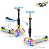 兒童滑板車閃光1-2-3-6歲可坐3輪溜溜車寶寶踏板滑滑車小孩滑板車 YXS 樂芙美鞋