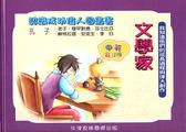 【雙11搶優惠】認識成功偉人圖畫書(中英版):文學家(1書1CD)