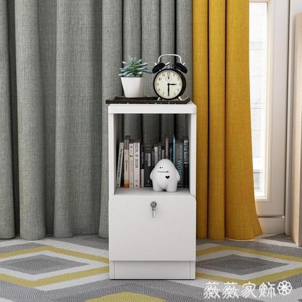 床頭櫃 迷你小床頭櫃25CM 北歐簡約現代小戶型臥室床頭櫃窄 MKS 薇薇