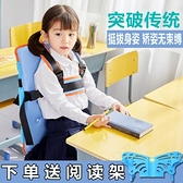 坐姿矯正器 兒童防坐姿矯正器寫字用矯正帶小孩視力保護器學生防駝背糾正書寫姿勢 艾莎