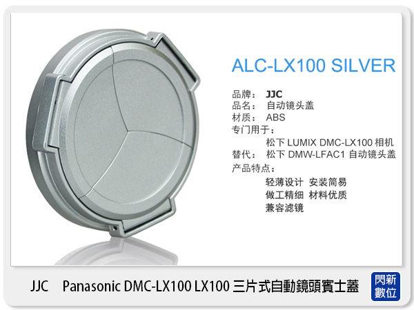 JJC Auto Lens Cap- Panasonic LUMIX DMC-LX100 LX100 三片式自動鏡頭蓋 賓士蓋