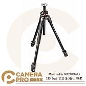 ◎相機專家◎ Manfrotto MT290DUA3 290 Dual 鋁合金 3節 三腳架 承重5kg 公司貨