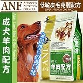 四個工作天出貨除了缺貨》(免運)美國愛恩富ANF特級《成犬羊肉》釀米小顆粒6公斤