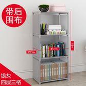 書架置物架落地桌上書柜簡約現代學生兒童創意飄窗儲物收納柜【限時八折】