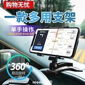 汽車載儀表臺導航座車用手機支架後視鏡遮陽板卡扣通用 現貨快出