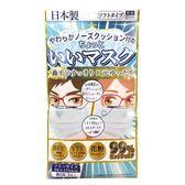 超柔軟鼻墊型防眼鏡起霧口罩(白色)【康是美】