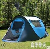 帳篷戶外全自動3-4雙人免搭速開便攜露營加厚兒童公園沙灘野外帳 aj6062『美好時光』