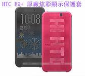 HTC E9+ Dot view  E9 Plus 皮套 原廠皮套 原廠炫彩顯示保護套 洞洞款 (神腦)【3G3G手機網】
