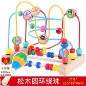 繞珠串珠嬰兒童益智力2一3周歲半寶寶玩具6-10個月男女孩早教積木zg【全館78折最後兩天】