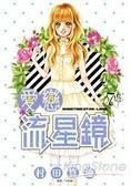 愛戀流星鏡(07)