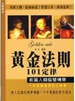 二手書博民逛書店 《黃金法則101定律-心靈創意4》 R2Y ISBN:9572963236│西武