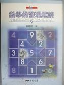 【書寶二手書T7/科學_ONQ】數學的發現趣談_蔡聰明