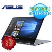 【ASUS 華碩】VivoBook Flip 14吋筆電 銀河藍(TP412UA-0061B8130U)【送質感藍芽喇叭】