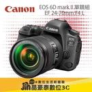 【買就送原廠電池!再折4000元!】分期0利率 Canon EOS 6DII+24-70mm F4單鏡組 6D2 公司貨