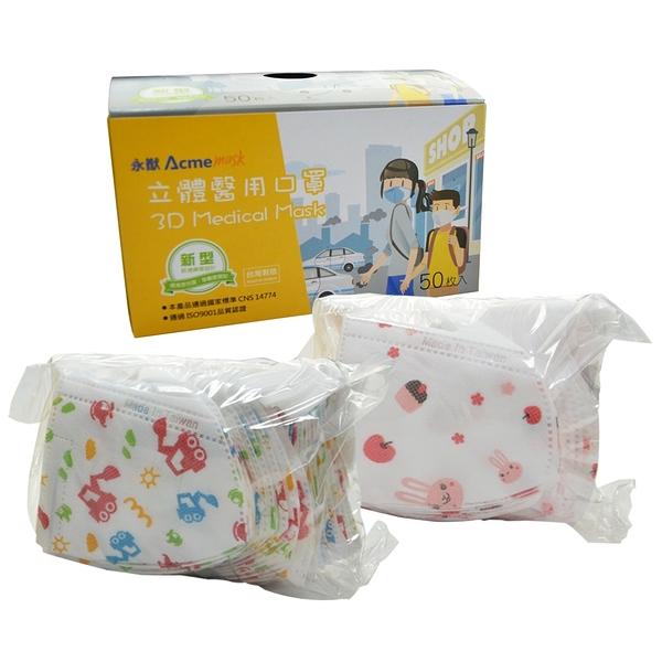【奇奇文具】永猷 4~8歲 花色 小童款 兒童用 3D 立體 醫療用口罩/醫用口罩(1盒50個)