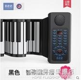 手捲電子鋼琴便攜式88鍵初學者成人家用鍵盤專業加厚版男女 NMS名購居家