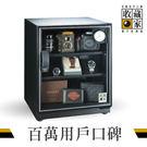 防潮箱 收藏家 AD-66 65公升電子防潮箱