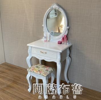 梳妝台 梳妝台臥室現代簡約迷你小戶型歐式多功能收納櫃經濟型簡歐化妝桌 MKS阿薩布魯