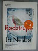 【書寶二手書T2/一般小說_GMO】知更鳥的賭注-奈斯博作品集1_林立仁, 尤.奈斯博