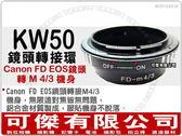 KW50 鏡頭轉接環【Canon FD EOS 鏡頭 轉 M4/3 機身】