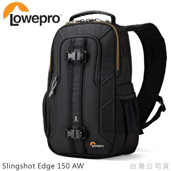 EGE 一番購】Lowepro【Slingshot Edge 150 AW】彈弓盾 150 AW 雙肩後背包【公司貨】
