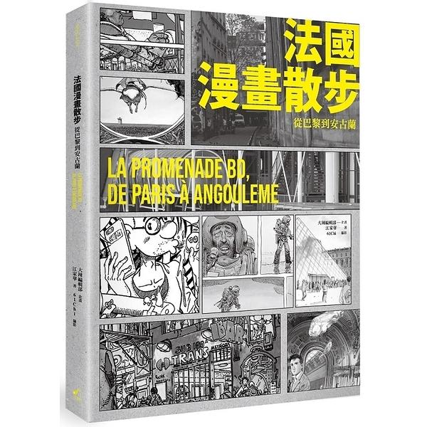 法國漫畫散步:從巴黎到安古蘭LA PROMENADE BD,DE PARIS A