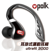 [富廉網] 【Polk Audio】ultrafit 3000 耳掛式運動耳機