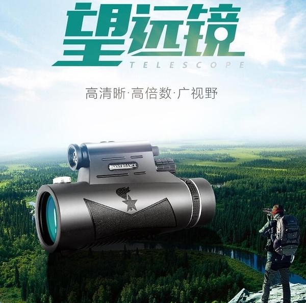 單筒手機望遠鏡高清高倍夜視狙擊手成人演唱會人體拍照專用望眼鏡 萬客居