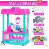 娃娃機 兒童迷妳抓娃娃機玩具夾公仔投幣一體遊戲機小型家用電動夾糖果機 非凡小鋪 JD