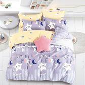 Artis台灣製 - 單人床包組+雙人薄被套【藍色星空】雪紡棉磨毛加工處理 親膚柔軟