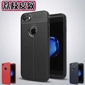蘋果 IPhone8 Plus iPhoneX IPhone7 i6s i8+ 手機殼 荔枝皮紋 TPU 全包覆 質感 素面 保護殼 簡約 防摔殼