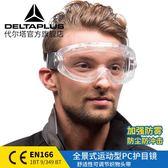 代爾塔護目鏡防飛濺騎行運動款防霧沖擊防塵防風沙戶外防護眼鏡