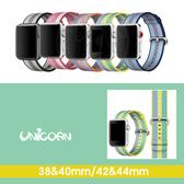 -五色-撞色款尼龍編織錶帶 Apple Watch 1~4代專用38/40/42/44mm iWatch替換錶帶 Unicorn手機殼
