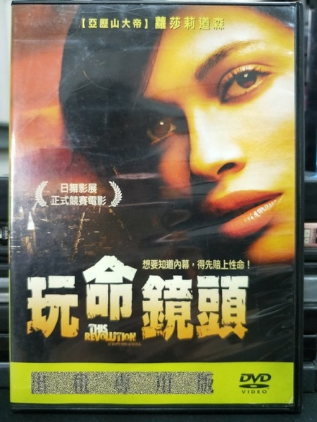 挖寶二手片-F10-017-正版DVD-電影【玩命鏡頭】-蘿莎莉道森(直購價)