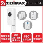 [富廉網]【EDIMAX】訊舟 IC-5170SC 全景式魚眼無線網路攝影機智慧無線感測組合