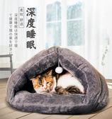 寵物窩-貓窩冬季保暖四季通用網紅封閉式狗窩小型犬貓咪貓睡袋寵物用品 提拉米蘇