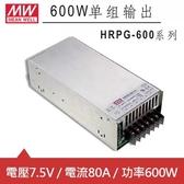 MW明緯 HRPG-600-7.5 7.5V交換式電源供應器 (600W)