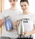 保溫壺家用304不銹鋼暖水瓶大容量熱水瓶2升歐式暖水壺開水瓶 NMS生活樂事館