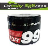 【車寶貝推薦】SOFT 99 特色高級固蠟 / 固腊