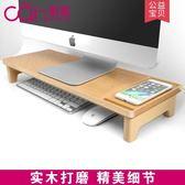 電腦顯示器屏幕增高架實木底座桌面鍵盤置物架收納支架架子抬加高 螢幕架
