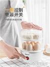 煮蛋器 蒸蛋器家用煮蛋器多功能自動斷電早餐小型煮雞蛋羹機迷你1人