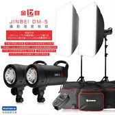 EGE 一番購】JINBEI 金貝 DM-5 KIT套裝組 500Ws 大功率專業棚燈 0.1級精確微調【公司貨】