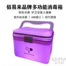消毒箱紫外線快速殺菌消毒燈器機家用現貨收納盒 快速出貨