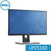 【免運費-加購】DELL 戴爾 UltraSharp UP2516D 25吋 IPS 廣色域顯示器 / QHD 2K  / 原廠三年保