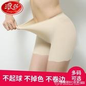安全褲3件 浪莎安全褲防走光女夏天薄款不卷邊無痕冰蕾絲打底內外穿保險短褲 圖拉斯3C百貨