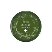 雪芙蘭 深度護手霜(100g)【小三美日】