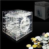 迷宮創意存錢罐密碼盒儲蓄罐儲錢罐只進不出